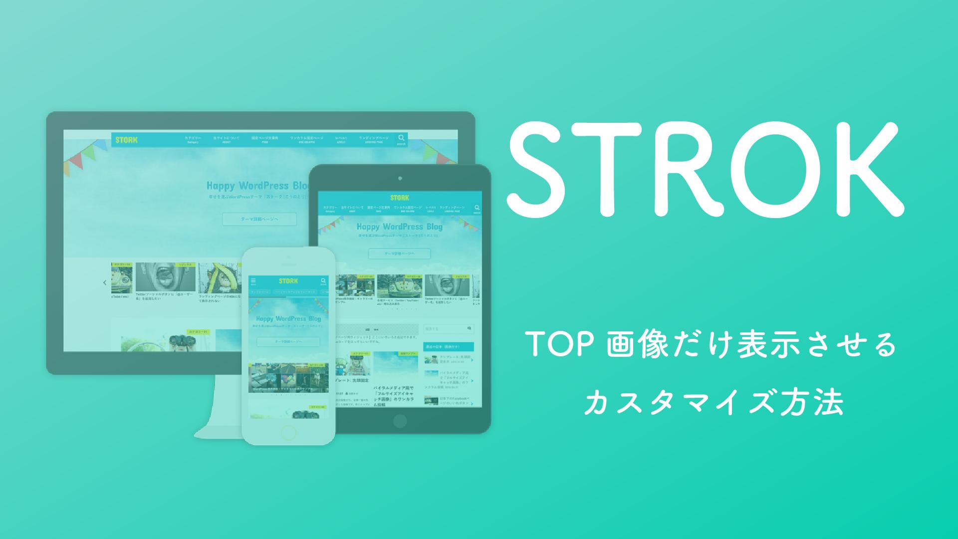 ストークのトップ画像だけを表示させる設定方法