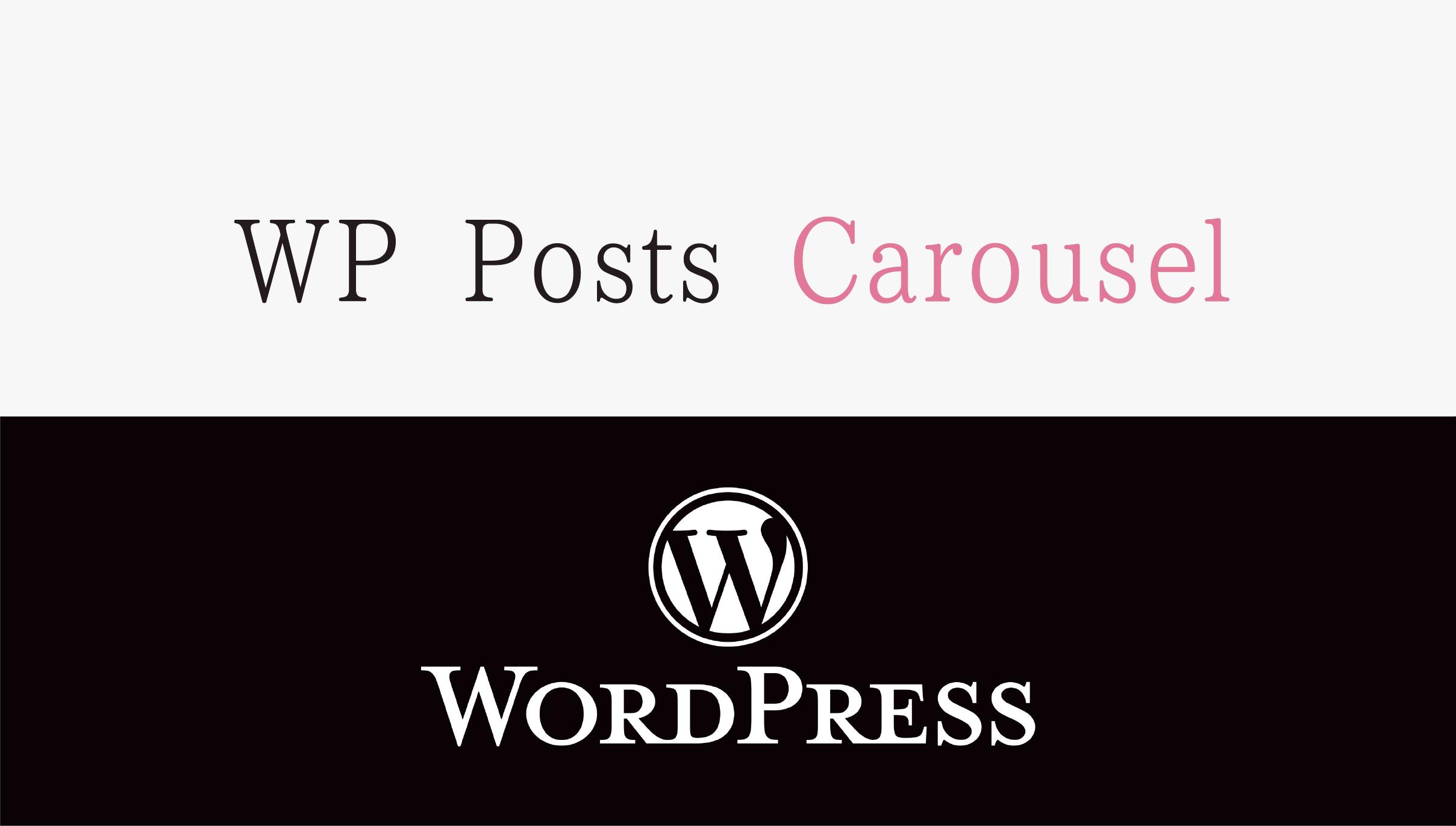 【WP】簡単・綺麗にカルーセル表示!オススメ投稿スライダー『WP Posts Carousel』