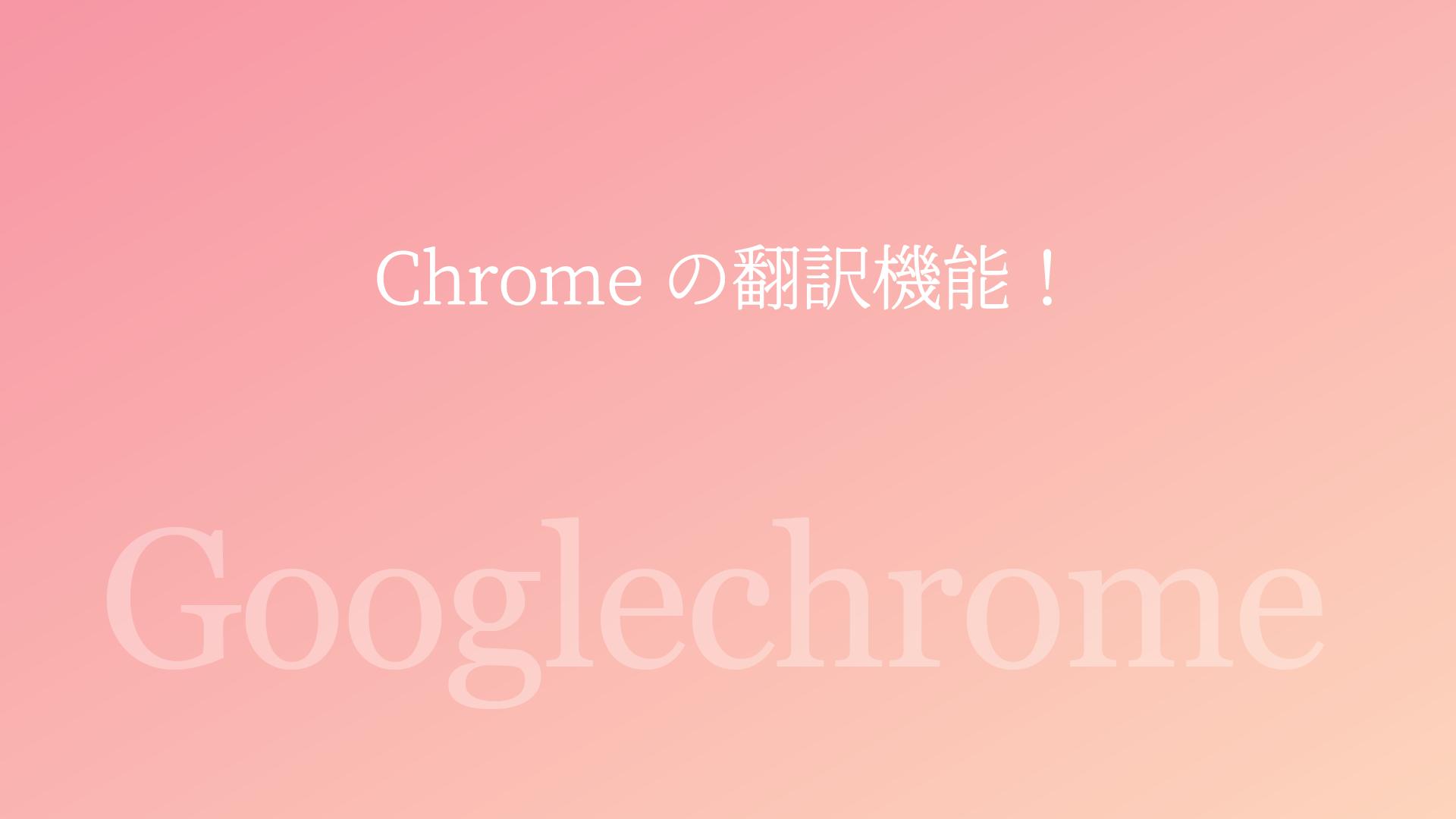 chromeの翻訳機能!膨張機能の追加で英語プラグインも簡単に!翻訳アプリとおまけ