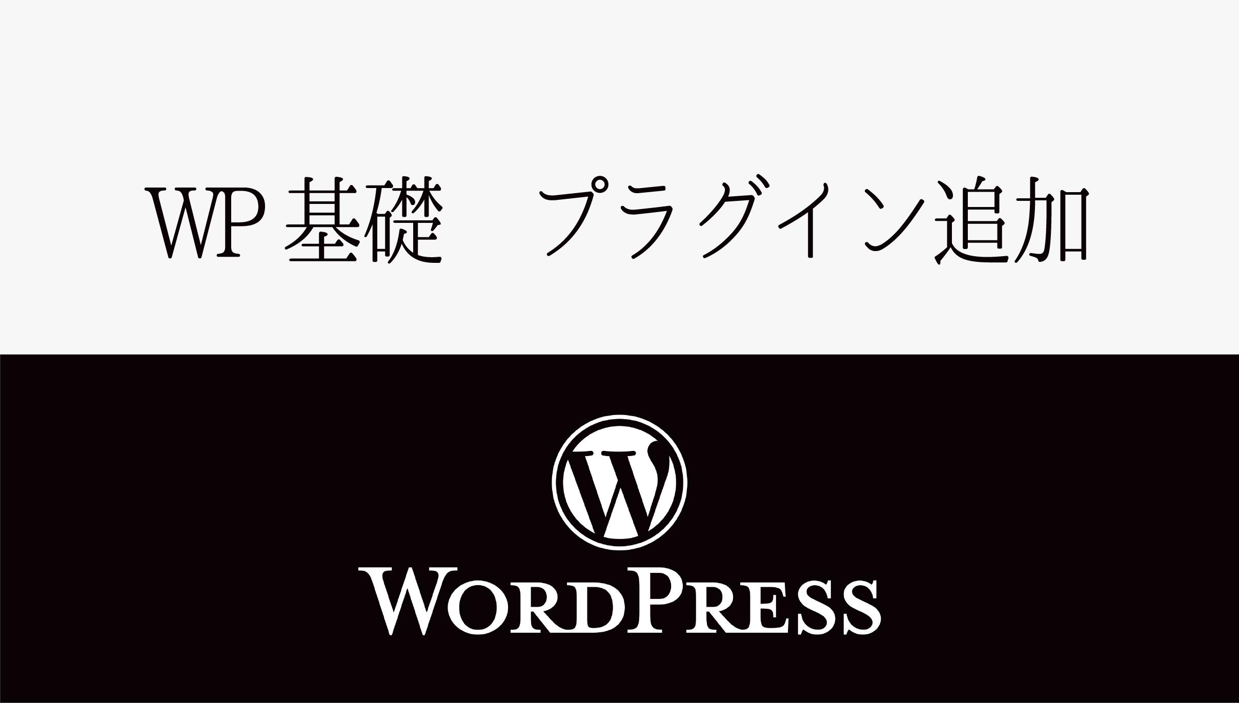 【WP基礎】ワードプレスのプラグインの追加方法!ファイルインストールと検索インストール