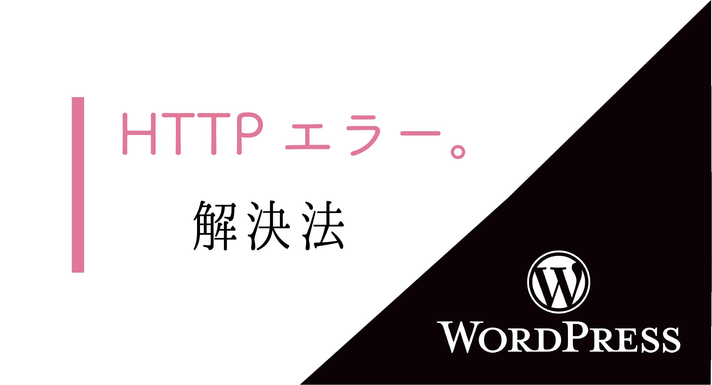 【WP】HTTPエラー。画像のアップロードが出来ない時の解決方法