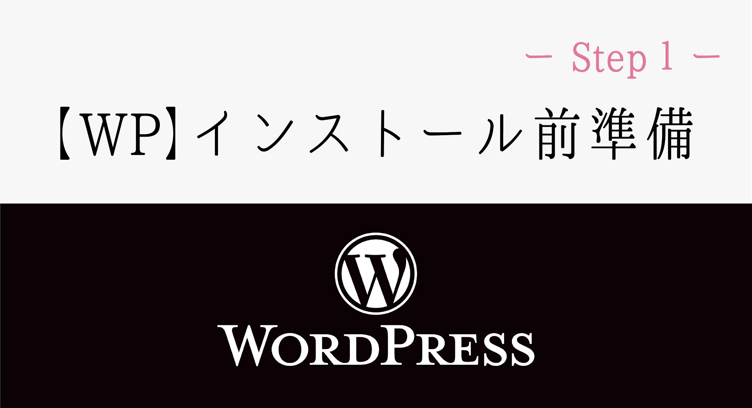 WordPressインストール前の準備<全5ステップ>
