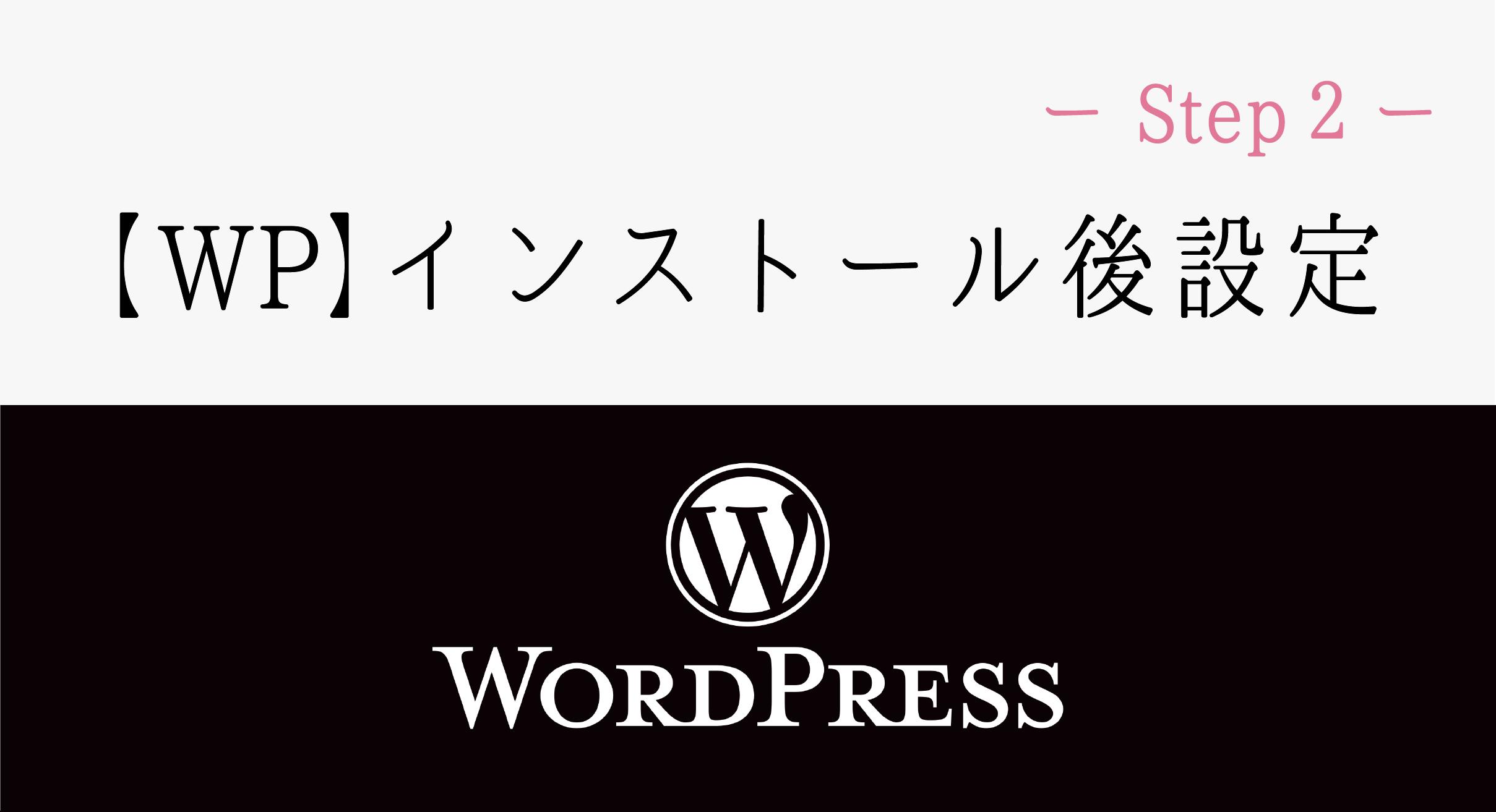 WordPressインストール後の初期設定<全4ステップ>