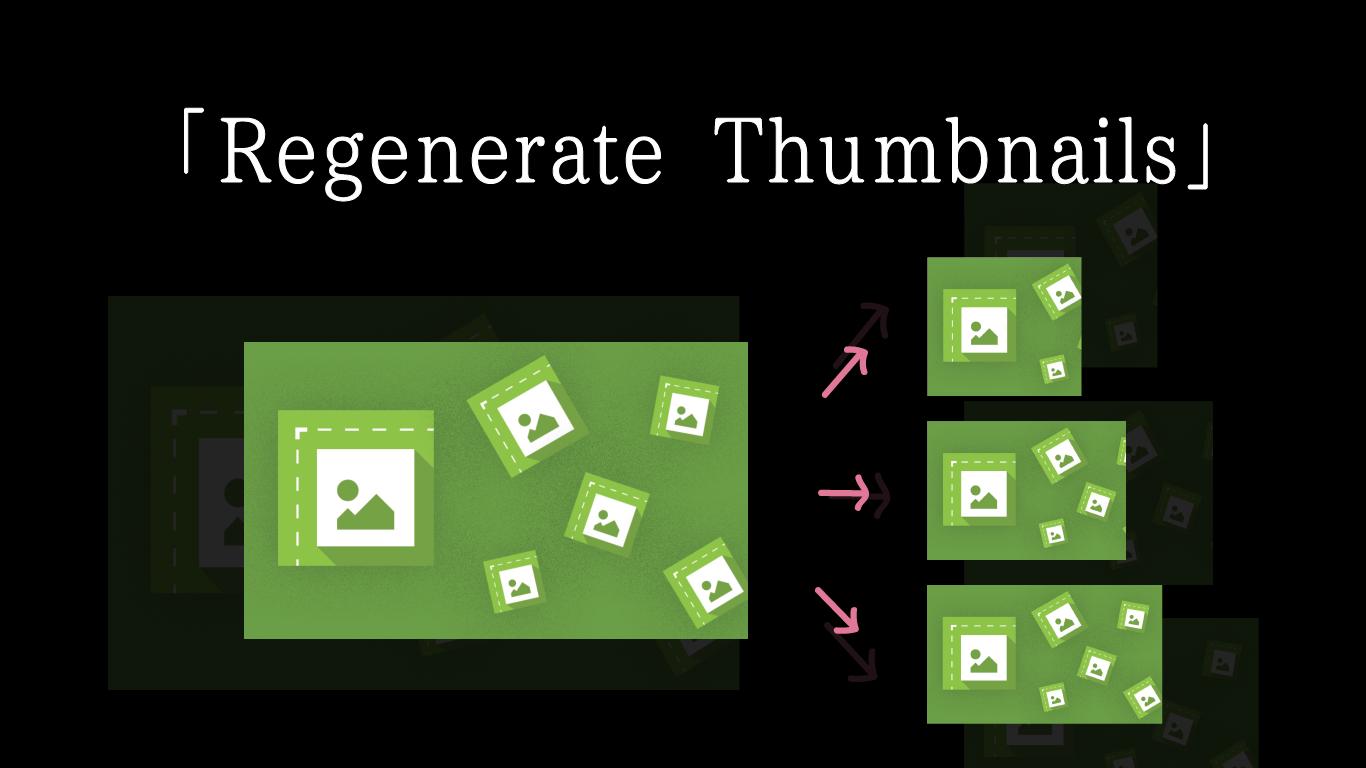 【WP】一括でアイキャッチ画像をリサイズ・再生成してくれる「Regenerate Thumbnails」