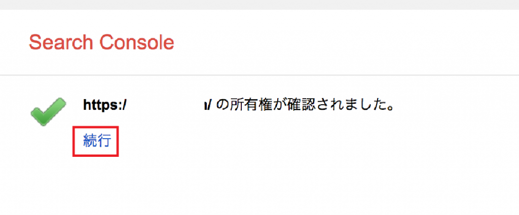 Googleサーチコンソール確認画面