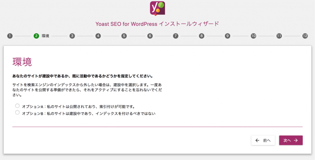 Yoast SEO設定画面
