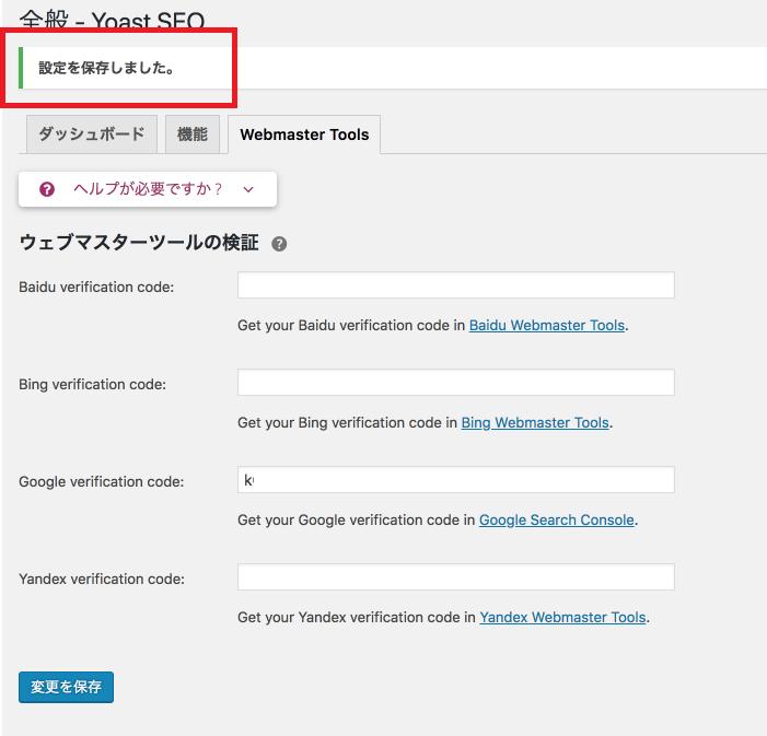 ウェブマスターツール設定画面
