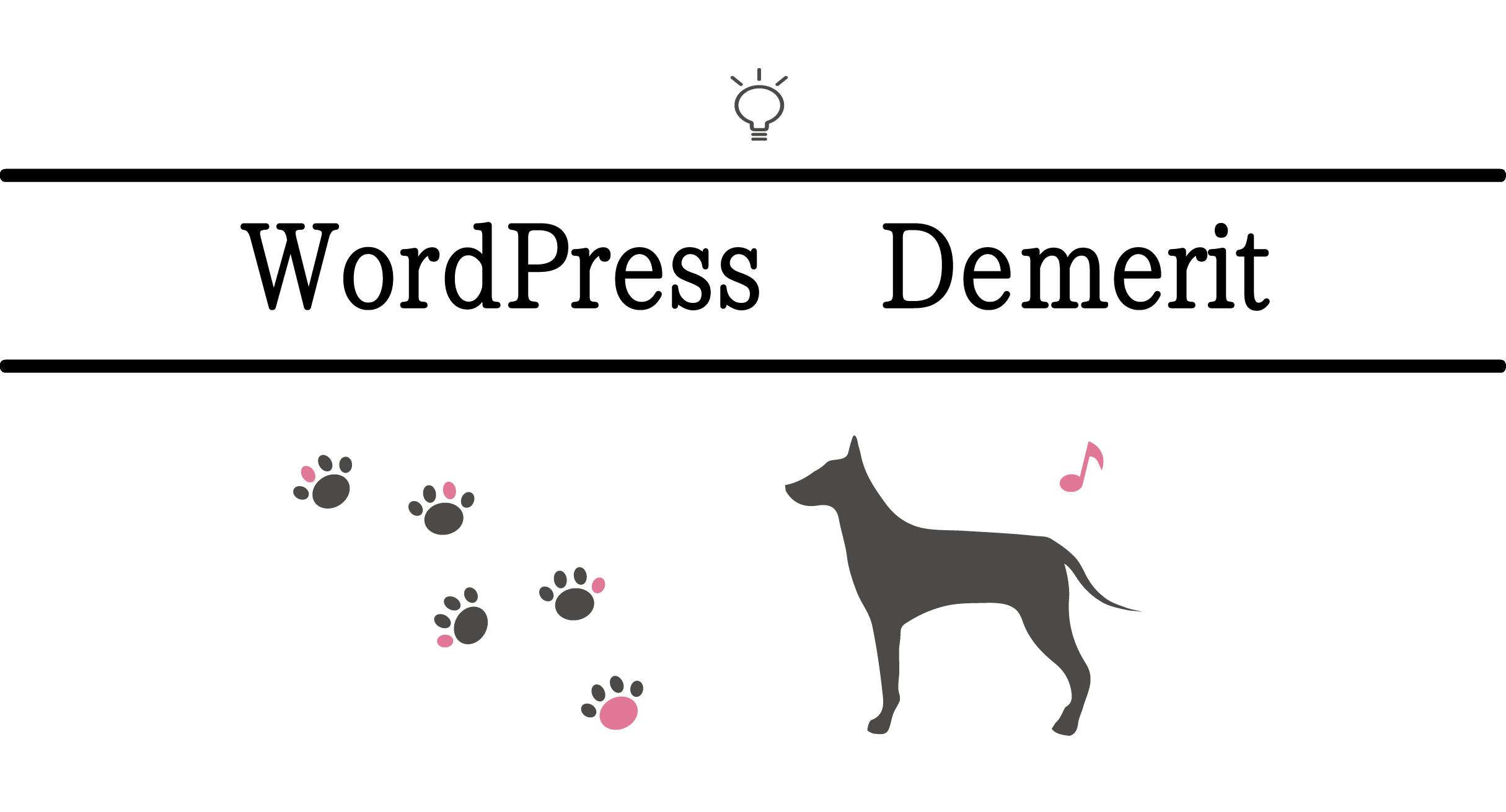 WordPressのデメリットを徹底的に解決!誰でも簡単にサイト作成を可能にしてしまう記事