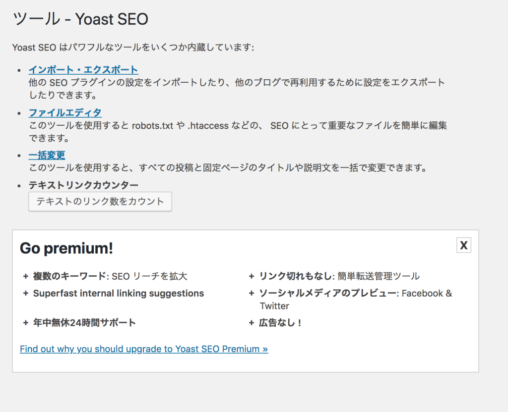 Yoast SEOツール画面