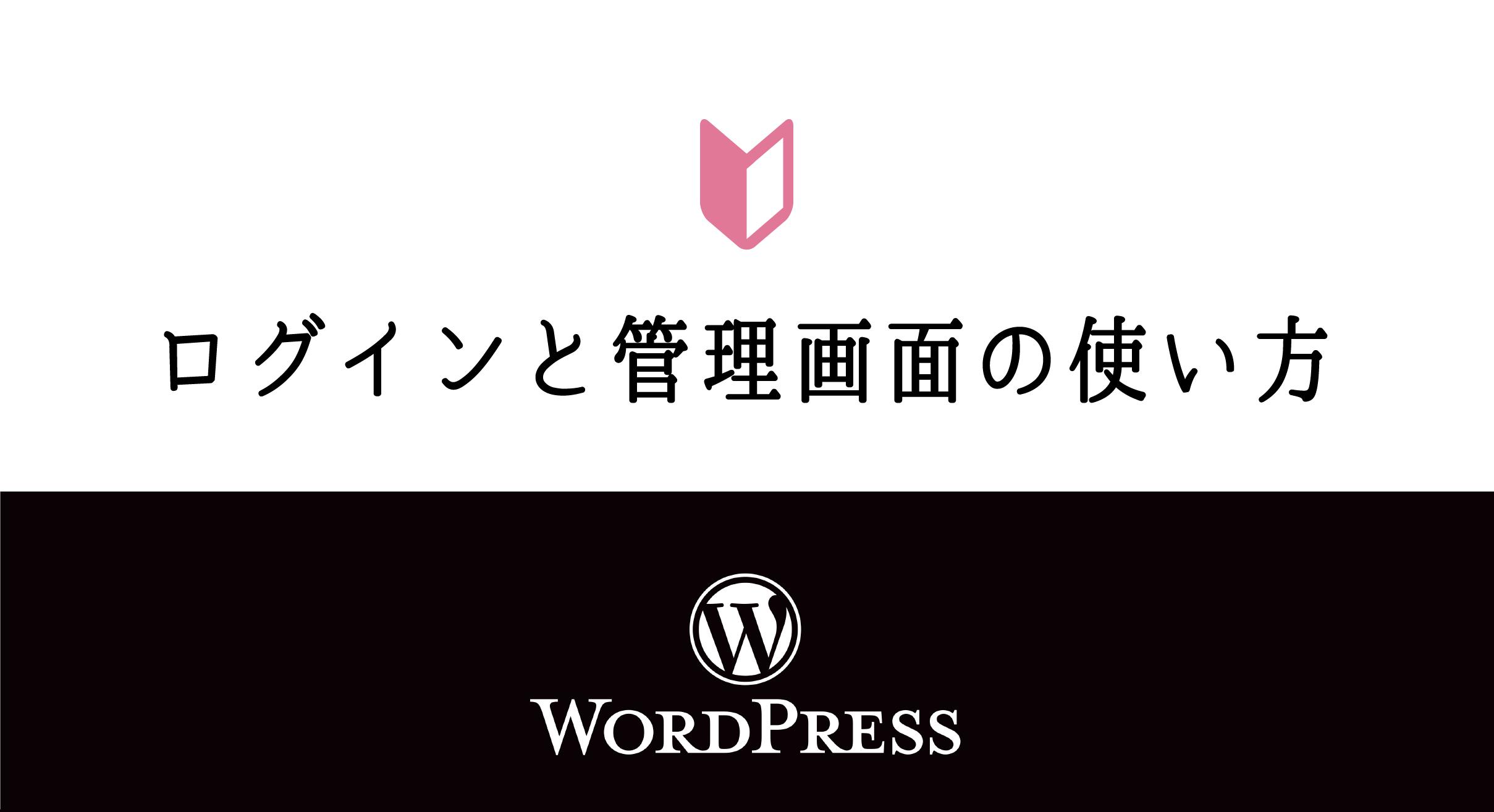 WordPress管理画面のログインと使い方!基本的な操作方法と設定方法