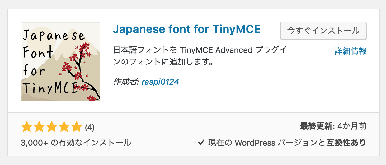 Japanese font for TinyMCE