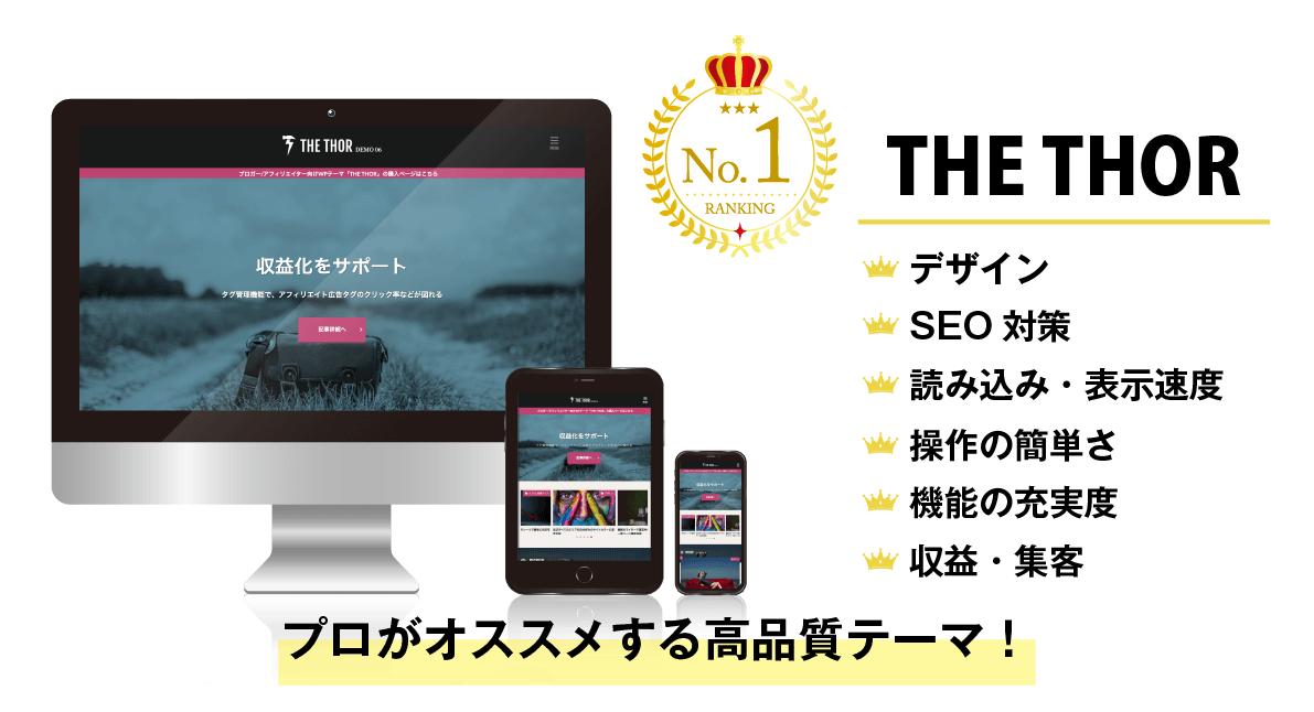 WordPressテーマ「THE THOL」の特徴【今オススメしたいNo1】